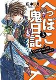 へっぽこ鬼日記3 (角川ビーンズ文庫)