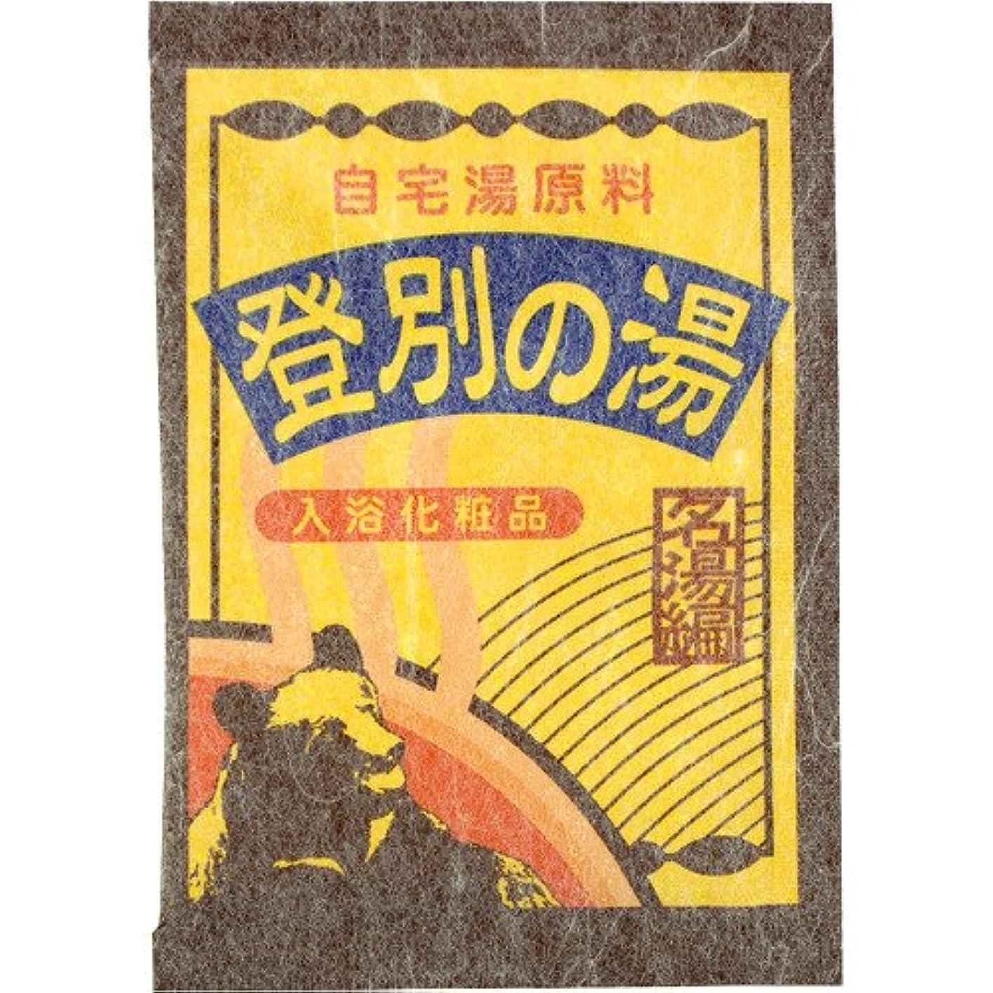 集中的な複数香港環境科学 自宅湯原料 名湯編 登別の湯 30g 4519445310101