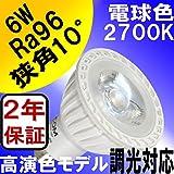 BeeLIGHT LED電球 E11 調光対応 6W 320lm 高演色Ra96 電球色 (2700K) 狭角10° ハロゲンランプ40W-50W相当 2年保証