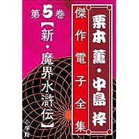 栗本薫・中島梓傑作電子全集5 [新・魔界水滸伝]
