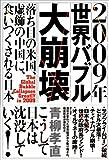 2009年世界バブル大崩壊 落ち目の米国、虚飾の中国に、食いつくされる日本