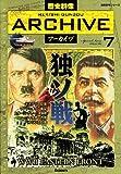 歴史群像アーカイブ volume 7―Filing book 独ソ戦 (歴史群像シリーズ 歴史群像アーカイブ VOL. 7)