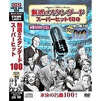 魅惑のスタンダード スーパーヒット100 CD4枚+DVD1枚 BCD-012