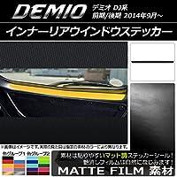 AP インナーリアウインドウステッカー マット調 マツダ デミオ DJ系 前期/後期 ダークグリーン AP-CFMT1358-DGR
