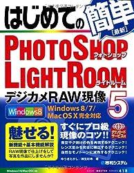 はじめてのPhotoshopLightroom5デジカメRAW現像 (BASIC MASTER SERIES)