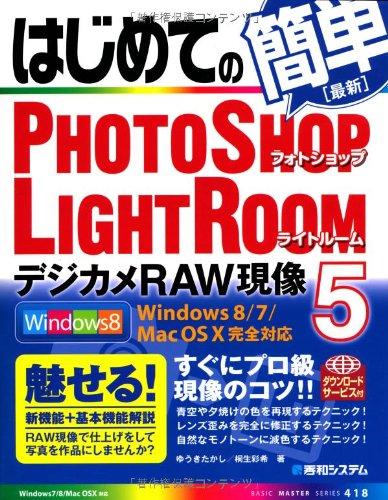 はじめてのPhotoshopLightroom5デジカメRAW現像 (BASIC MASTER SERIES)の詳細を見る