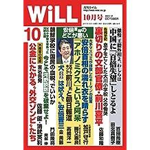 月刊WiLL (ウィル) 2017年 10月号 [雑誌]