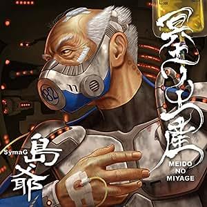 冥土ノ土産(初回限定盤CD2枚組)