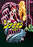 ノブナガン 2 (アース・スターコミックス)