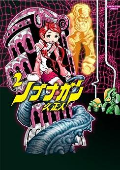 [久 正人]のノブナガン 2 (アース・スターコミックス)