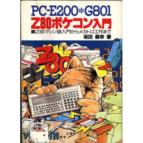 PC‐E200 PC‐G801 Z80ポケコン入門—Z80マシン語入門からメカトロ工作まで