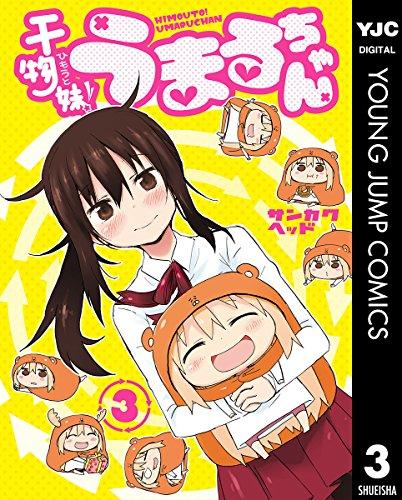 干物妹!うまるちゃん 3 (ヤングジャンプコミックスDIGITAL)の詳細を見る