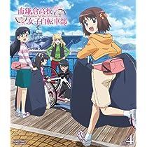 南鎌倉高校女子自転車部 VOL.4 [Blu-ray]