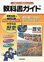 中学教科書ガイド教育出版歴史