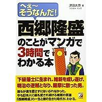 西郷隆盛のことがマンガで3時間でわかる本 (アスカビジネス)