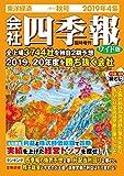会社四季報ワイド版 2019年4集秋号 [雑誌] 画像