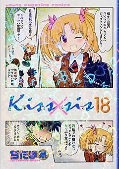 Kiss×sisの最新刊