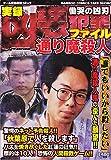 凶悪犯罪ファイル慟哭の凶刃通り魔殺人 (バンブー・コミックス)
