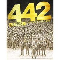パンフレット「442 日系部隊 アメリカ史上最強の陸軍」