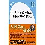 コロナ禍で暴かれた日本医療の盲点: 山梨大病院の警鐘 (957) (平凡社新書)