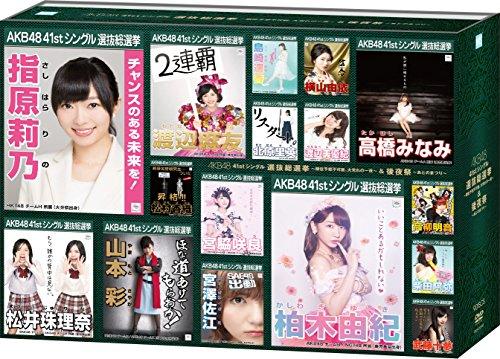 【早期購入特典あり】AKB48 41stシングル 選抜総選挙~順位予想不可能、大荒れの一夜~&後夜祭~あとのまつり~(DVD9枚組)(総選挙オリジナルクリアファイル(A4サイズ)付)