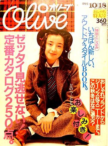 olive (オリーブ) 1993年 10月 18日号 宮沢りえ 小沢健二