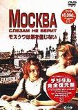 ロシア映画DVDコレクション モスクワは涙を信じない