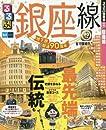 るるぶ銀座線 (るるぶ情報版 関東 36)