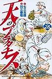 天のプラタナス(28) (講談社コミックス月刊マガジン)