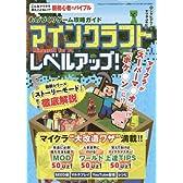 ものづくりゲーム攻略ガイド (三才ムックvol.839)
