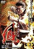 鳳3[DVD]