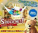 おもちゃ ぬいぐるみ キャップ 吊り下げ型 インテリア 雑貨 スパイダーネット お風呂場 お部屋 スパイダーハンモック
