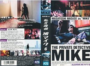 私立探偵濱マイク6 [VHS]