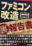 ファミコン 改造 (裏)報告書~ファミコン互換機で拡張音源を鳴らす/アケコン内蔵FCを自作…