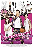 恋のダンクシュート! [DVD] 画像