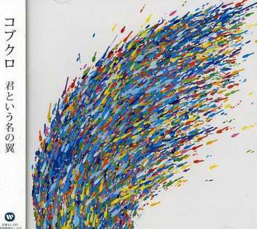 コブクロの歌詞が心に響く!おすすめをランキングTOP10でご紹介!「未来」や「紙飛行機」は何位?の画像