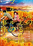 海の見える花屋フルールの事件記~秋山瑠璃は恋を知る~ (TO文庫)