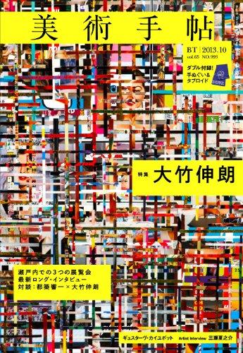 美術手帖 2013年 10月号 [雑誌]の詳細を見る