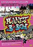 PLANET B-BOY [DVD]