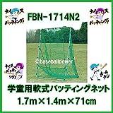 軟式野球用バッティングネット 1.7mx1.4m FBN-1714N2 フィールドフォース