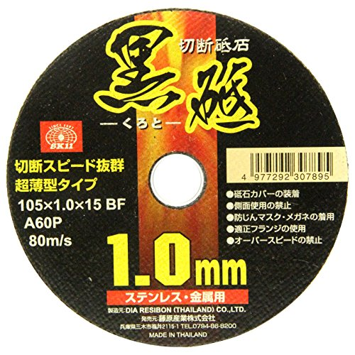 SK11 切断砥石 黒砥 ステンレス・金属用 A60P 105×1.0×15mm