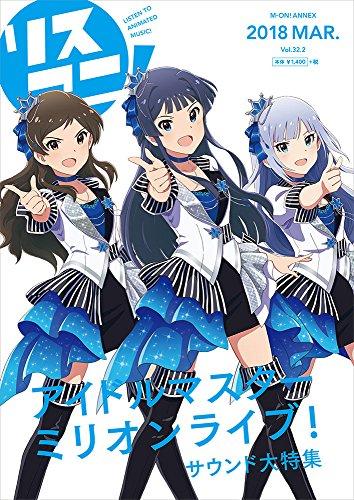 リスアニ! Vol.32.2「アイドルマスター」音楽大全 永久保存版VI (M-ON! ANNEX 625号)