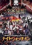 ナイトウォッチメン[DVD]