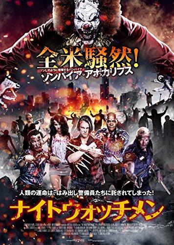 ナイトウォッチメン [DVD] -
