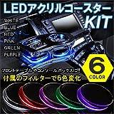 LED アクリルコースターキット 12V車専用