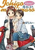 苺ましまろ(3) (電撃コミックス)