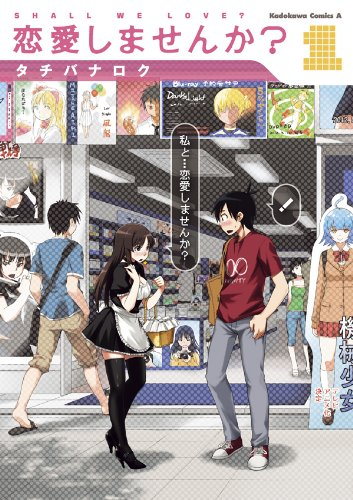 恋愛しませんか?(1)<恋愛しませんか?> (角川コミックス・エース)