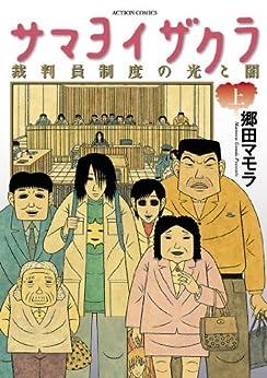 [郷田マモラ]のサマヨイザクラ : 上 (アクションコミックス)