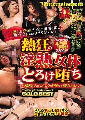 광란의 淫 熟 女 녹아 몰락 ~ 강제 승천 ヒクヒク으로 경련 하는 잔인 하 고기 びら ~ The Baby Entertainment GOLD BEST BabyEntertainment [DVD]