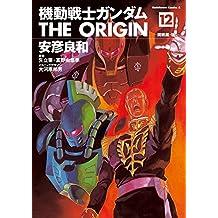 機動戦士ガンダム THE ORIGIN(12) (角川コミックス・エース)